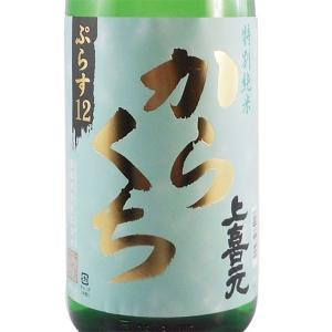 母の日 ギフト 日本酒 上喜元 特別純米 からくち +12 1800ml 山形県 酒田酒造|syurakushop