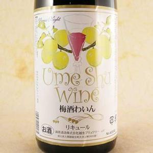 ホワイトデー ギフト お酒 奥武蔵 梅酒ワイン 赤 1800ml (埼玉県/麻原酒造/リキュール/梅酒)|syurakushop