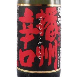 母の日 ギフト 日本酒 龍力 特別純米 播州辛口 1800ml 兵庫県 本田酒造 syurakushop