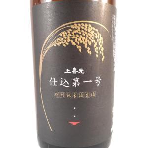 上喜元 特別純米 仕込第一号 生 1800ml クール便 (山形県/酒田酒造/日本酒)|syurakushop
