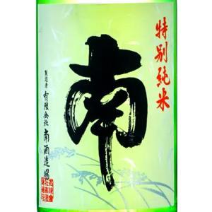 南 特別純米 無濾過 生原酒 1800ml クール便 (高知県/南酒造場/日本酒)