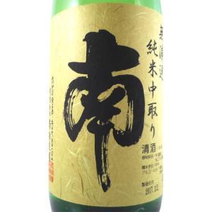 バレンタイン ギフト プレゼント お酒 南 中取り純米 1800ml 高知県 南酒造場  syurakushop