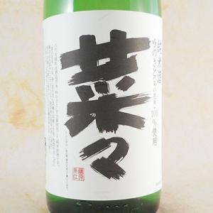 バレンタイン ギフト プレゼント 日本酒 瑞鷹 純米酒 菜々 1800ml 熊本県 syurakushop