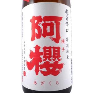 阿櫻 特別純米 超旨辛口 無濾過原酒 生 1800ml クール便 (秋田県/阿桜酒造/日本酒)
