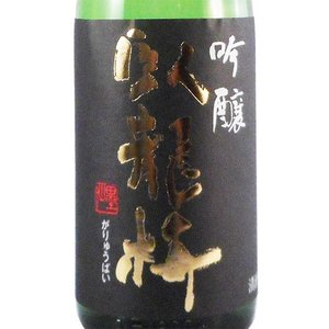 ホワイトデー ギフト 日本酒 臥龍梅 吟醸55 無濾過生貯原酒 1800ml 静岡県 三和酒造