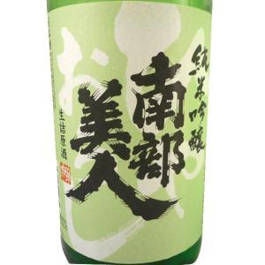 御年賀 お年賀 ギフト 日本酒 南部美人 純米吟醸 ひやおろし 生詰原酒 1800ml|syurakushop