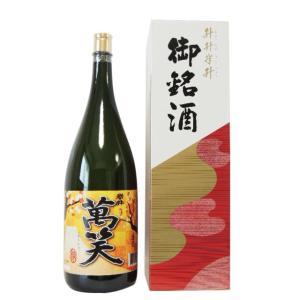 岩の井 「萬笑」 益々繁盛ボトル 4500ml 千葉県 岩瀬酒造 日本酒|syurakushop