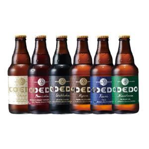 御歳暮 お歳暮 ギフト   飲み比べセット ビール コエドビール 6種  6本 コエドブルワリー 埼玉県 ビール 送料無料 クール便|syurakushop