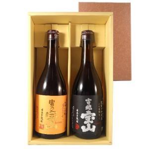 敬老の日 ギフト プレゼント 焼酎 2本セット 富乃宝山・吉兆宝山 720ml 送料無料|syurakushop