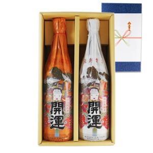 バレンタイン ギフト プレゼント 日本酒 開運紅白2本セット 特別純米 特別本醸造 1800ml 送...
