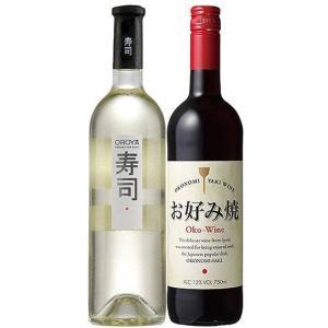 敬老の日 ギフト プレゼント 和食のマリアージュワイン 寿司ワイン お好み焼きワイン 赤白 ワインセット 750ml 2本 スペイン 送料無料|syurakushop