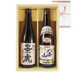 御年賀 お年賀 ギフト 日本酒 飲み比べ2本セット 越乃景虎 純米 八海山 特別本醸造 720ml 送料無料|syurakushop