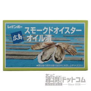 広島 スモークドオイスター オイル漬(2個入り) syurui-net