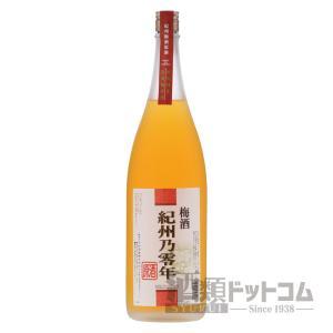 梅酒 紀州乃零年 原酒 1800ml|syurui-net