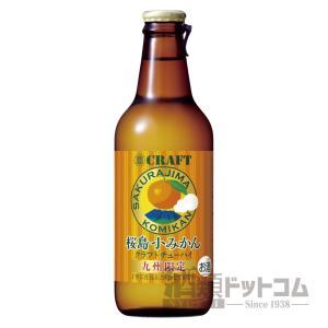寶クラフト(桜島小みかん) 330ml (12本入り)|syurui-net