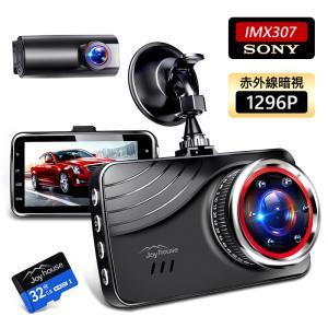 ドライブレコーダー 前後 2カメラ 赤外線暗視ライト 1296PフルHD高画質 300万画素 170...