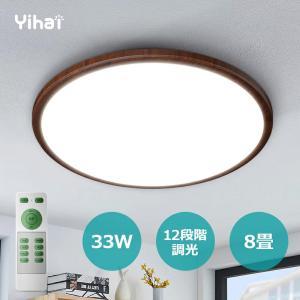 LEDシーリングライト 12段階調光 おしゃれ 8畳 木目調 薄型 33W 調光 タイマー 機能 常...