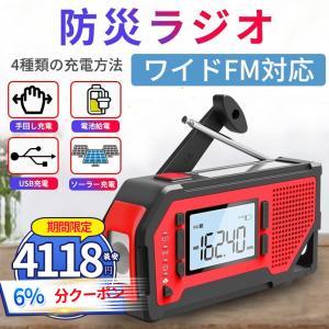ラジオ 多機能防災ラジオ ポータブルラジオ 防災グッズ AM/FMラジオ ワイドFM対応 携帯ラジオ...