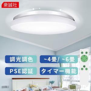 「母の日 12%OFF」LEDシーリングライト 照明 おしゃれ 18W/24W 調光調色 4畳/6畳 薄タイプ リモコン付き 常夜灯 タイマー LEDライト 天井照明(B1XDD18WSB)の画像
