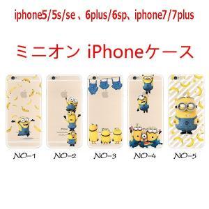送料無料 ミニオンアイフォンケース iphone7/ipho...