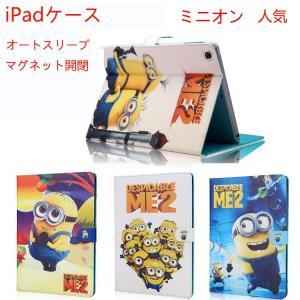 送料無料 iPad2 iPad3 iPad4 オートスリープiPad mini4 ケース ミニオングッズ iPad Air 2 カバー 革 iPad mini 2 3  ケース