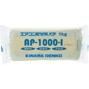 因幡電工 エアコン用シールパテ 1000g アイボリー AP-1000-I|syuunounavi