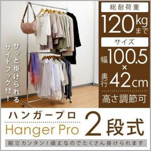 ハンガープロ2段式 100W クローム | ハンガーラック パイプハンガー|syuunounavi