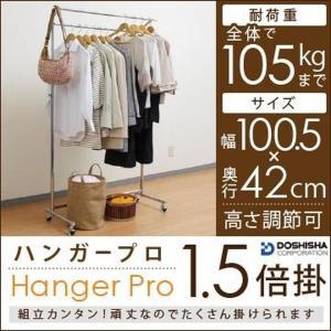 ハンガープロ 1.5倍掛け 100W クローム|ハンガーラック 物干しハンガー|syuunounavi