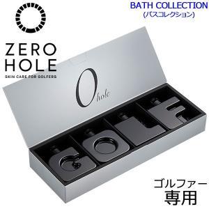 ゼロホール ゴルファー専用 バスコレクション 贈り物用 ZERO HOLE ZH-009