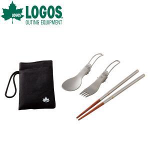 ロゴス メタルカトラリー箸セット 81285039 ポケットに携帯できるカトラリーセット szone
