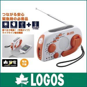 ◇LOGOS ロゴス  (スマホ対応)LLL 3電源・クランクソーラーラジオライト 82100243|szone