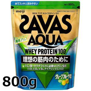 部活応援セール! ザバス SAVAS アクアホエイプロテイン100 グレープフルーツ味 840g 約40食分 CA1327|szone