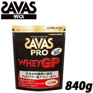 部活応援セール! ザバス プロ ホエイプロテインGP 840g 40食分  ハイパワー系アスリート CJ7348 SAVAS|szone