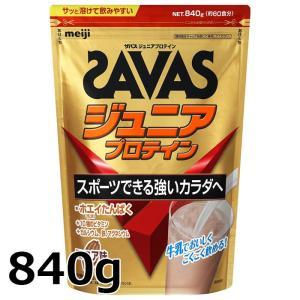 部活応援セール! ザバス SAVAS ジュニアプロテイン ココア味 840g 約60食分 CT1024 スポーツできる強いカラダへ。|szone