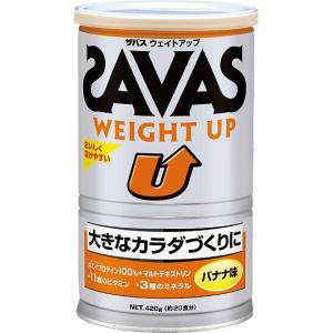 部活応援セール! ザバス SAVAS ウエイトアップ バナナ味 420g 約20食分 CZ7035 がっしり大きなカラダづくりに。|szone