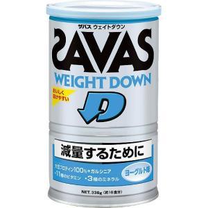 部活応援セール! ザバス SAVAS ウエイトダウン ヨーグルト味 336g 約16食分 CZ7045 筋肉をキープしたまま、減量したい方に。|szone
