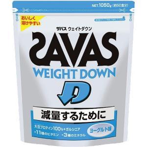 部活応援セール! ザバス SAVAS ウエイトダウン ヨーグルト味 1050g 約50食分 CZ7047 筋肉をキープしたまま、減量したい方に|szone