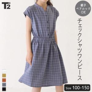 新作 子供服 ワンピース キッズ チェック 親子 ペアルック ユニセックス おそろい T2 ティーツ...