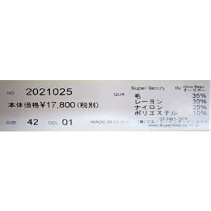 スーパービューティ  Super Beauty  / ケーブル編みニットカーディガン t-blueberry 10