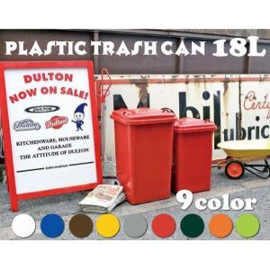 ゴミ箱 プラスティック トラッシュカン (18L) [100-195] ■ 大容量 ふた付き キッチン 収納家具 アメリカン雑貨 (ダルトン/DULTON)|t-bravo
