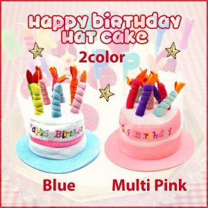 ハッピーバースデーハットケーキ/誕生日帽子パーティーグッズグッツ|t-bravo