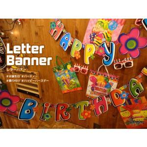 ハッピーバースデーレターバナー/ メール便可 /誕生日飾り付けパーティーグッズグッツ|t-bravo