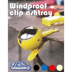 DULTON 100-110 ウィンドプルーフ クリップアシュトレイ/ダルトン灰皿|t-bravo