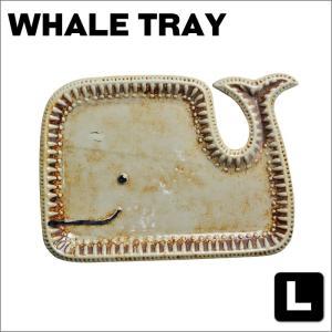 1C-352 ホエールトレイ(L)/クジラ鯨くじらトレー小物入れ|t-bravo