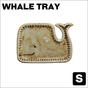 1C-352 ホエールトレイ(S)/クジラ鯨くじらトレー小物入れ|t-bravo