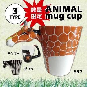 アニマルマグ/マグカップカップ食器コップ動物北欧大きいアニマルペン立てインテリアギフトプレゼント|t-bravo