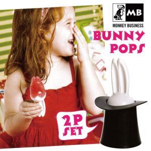 91205 バニーポップス アイスキャンディーメーカー 2pセット/製氷皿面白おもしろうさぎウサギ耳|t-bravo