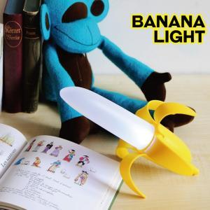 2L-198 バナナライト/照明BANANA果物卓上デスクライト面白おもしろ t-bravo