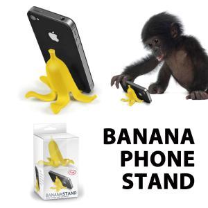 バナナフォンスタンド [45633] ■ バナナ スマホスタンド スマートフォンスタンド アメリカン雑貨|t-bravo