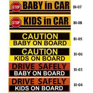 Baby Kids in ステッカー////車用シールベビーインカーキッズ|t-bravo